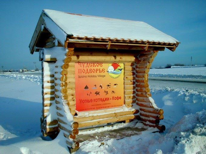Отдых в коттеджах в Ленинградской области. Аренда коттеджей в Ленобласти - Чудское подворье